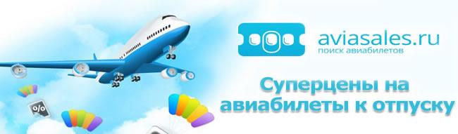 поиск авиабилетов по интернету